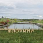florini-2015-клумба-пруд-питомник