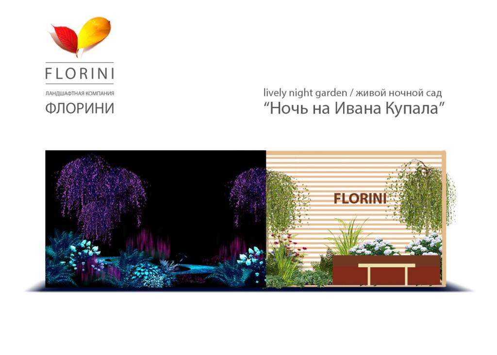 lively-Night-garden-7