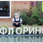 photo-florini-2014-09-06-06