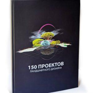 Книга 150 проектов ландшафтного дизайна