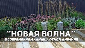 """""""Новая волна"""" или """"Nature Garden"""" в ландшафтном дизайне становится популярным в России."""
